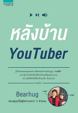 หลังบ้าน YouTuber