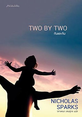 Two by Two กันและกัน