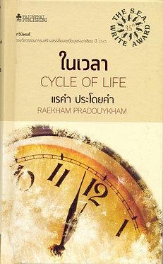 ในเวลา (Cycle of Life) (ปกแข็ง)