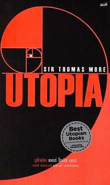 ยูโทเปีย : Utopia (พิมพ์ครั้งที่ 7)
