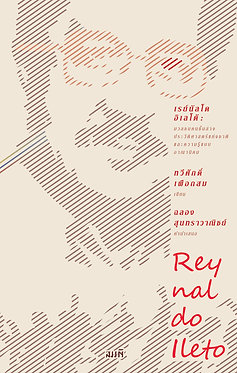 เรย์นัลโด อิเลโต้: มวลชนคนชั้นล่าง ประวัติศาสตร์แห่งชาติ และความรู้แบบอาณานิคม