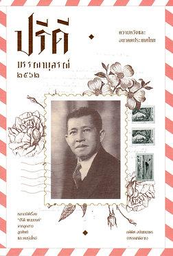 ปรีดีบรรณานุสรณ์ ๒๕๖๒ : ความหวังและอนาคตประเทศไทย