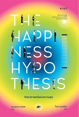 วิทยาศาสตร์แห่งความสุข:  สำรวจความสุขและความหมาย ของชีวิตด้วยวิทยาศาสตร์