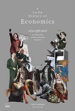 เศรษฐศาสตร์: ประวัติศาสตร์มีชีวิตของพัฒนาการความคิดเศรษฐศาสตร์