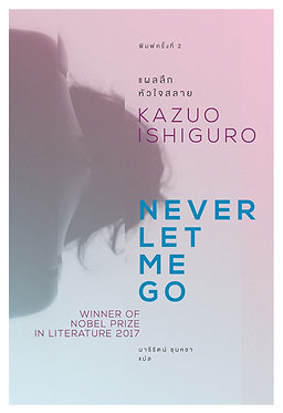 แผลลึกหัวใจสลาย (Never Let Me Go) พิมพ์ครั้งที่ 2