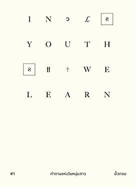 คำถามแห่งวัยหนุ่มสาว (In Youth We Learn)