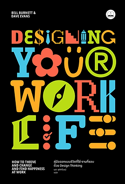 Designing Your Work Life: คู่มือออกแบบชีวิตที่ใช่-งานที่ชอบ ด้วย Design Thinking