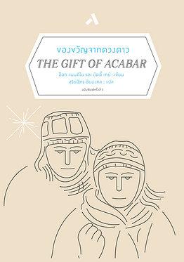 ของขวัญจากดวงดาว: The Gift of Acabar