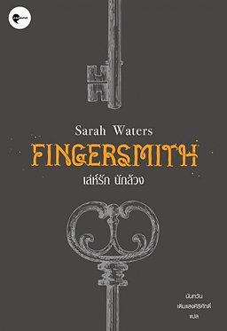 Fingersmith : เล่ห์รัก นักล้วง