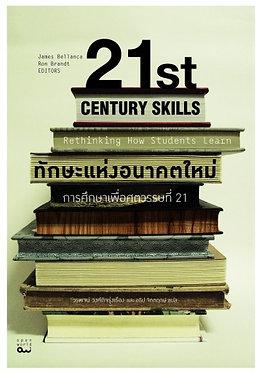 ทักษะแห่งอนาคตใหม่: การศึกษาเพื่อศตวรรษที่ 21