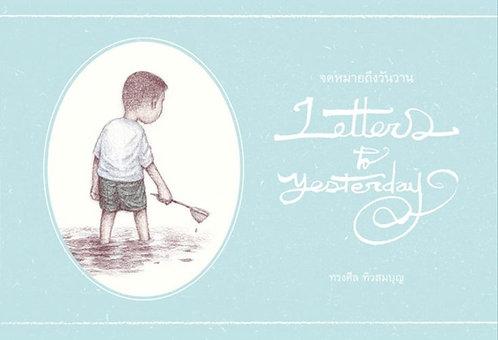 Letters to Yesterday จดหมายถึงวันวาน