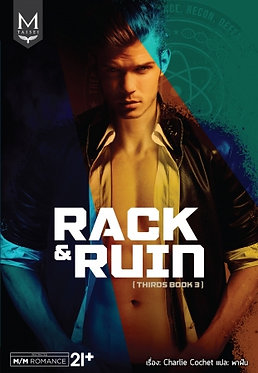 Rack & Ruin (THIRDS series เล่ม 3)