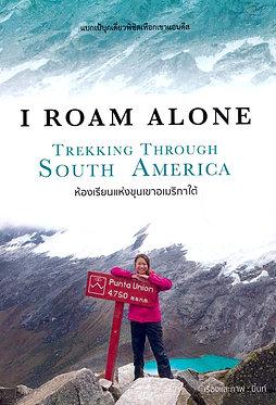 I Roam Alone Trekking Through South America