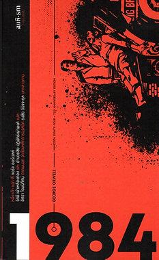 1984 หนึ่ง-เก้า-แปด-สี่ (พิมพ์ครั้งที่ 6)