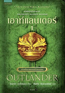 เอาท์แลนเดอร์ OUTLANDER เล่ม 1-2 (2 เล่มจบ)