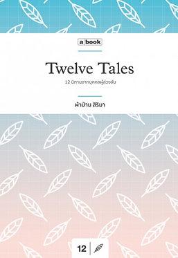 12 Tales  : 12 นิทานจากบุคคลผู้ล่วงลับ