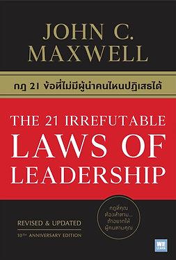 กฎ 21 ข้อที่ไม่มีผู้นำคนไหนปฏิเสธได้