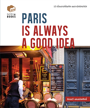 Paris is always a good idea