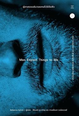 ผู้ชายชอบอธิบายหลายสิ่งให้ฉันฟัง