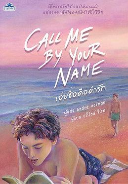 Call Me By Your Name: เอ่ยชื่อคือคำรัก