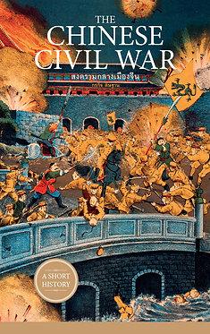 THE CHINESE CIVIL WAR สงครามกลางเมืองจีน