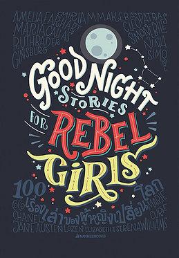 Good Night Stories for Rebel Girls: 100 เรื่องเล่าของผู้หญิงเปลี่ยนโลก