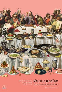 ตำนานอาหารโลก: เบื้องหลังจานโปรดโดนใจคนทั่วโลก