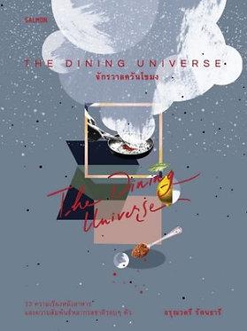 The Dining Universe จักรวาลควันโขมง