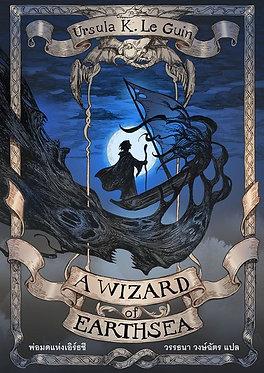พ่อมดแห่งเอิร์ธซี : A Wizard of Earthsea
