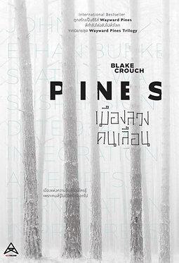 Pines เมืองลวง คนเลือน