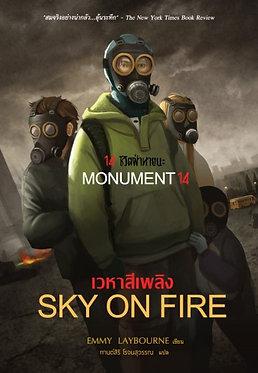 14 ชีวิตฝ่าหายนะ: เวหาสีเพลิง