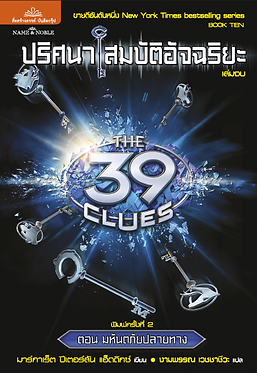 ปริศนาสมบัติอัจฉริยะ 10 (THE 39 CLUES) ตอน มหันตภัยปลายทาง (เล่มจบ)