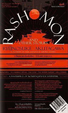 ราโชมอน และเรื่องสั้นอื่นๆ (พิมพ์ครั้งที่ 2)