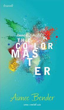 The Color Master คัลเลอร์ มาสเตอร์