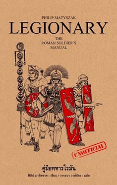 Legionary คู่มือทหารโรมัน