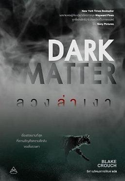 Dark Matter : ลวงล่าเงา