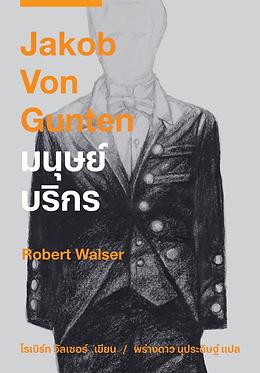 Jakob Von Gunten : มนุษย์บริกร