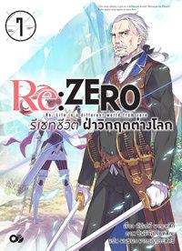 Re: ZERO รีเซทชีวิต ฝ่าวิกฤตต่างโลก เล่ม 7