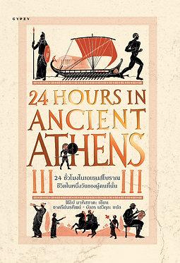 24 ชั่วโมงในเอเธนส์โบราณ : ชีวิตในหนึ่งวันของผู้คนที่นั่น