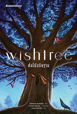 Wishtree ต้นไม้อธิษฐาน