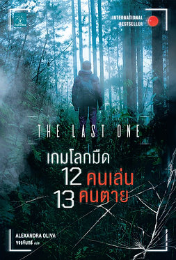 เกมโลกมืด 12 คนเล่น 13 คนตาย (The Last One)