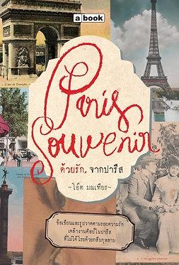 Paris Souvenir ด้วยรัก, จากปารีส