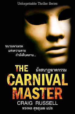 The Carnival Master : มังสนาฏฆาตกรรม