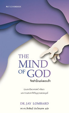 The Mind of God : จิตสำนึกแห่งพระเจ้า
