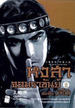หงสาจอมราชันย์ ภาคพิเศษ เล่ม 2 ฟ่งเซิน (ลิโป้)