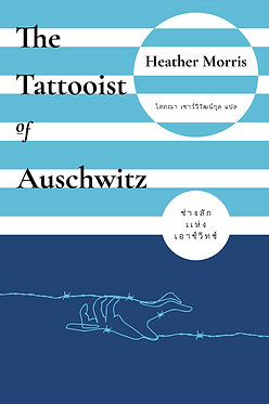 The Tattooist of Auschwitz ช่างสักแห่งเอาช์วิทซ์