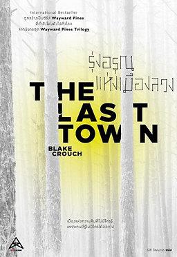 The Last Town รุ่งอรุณแห่งเมืองลวง