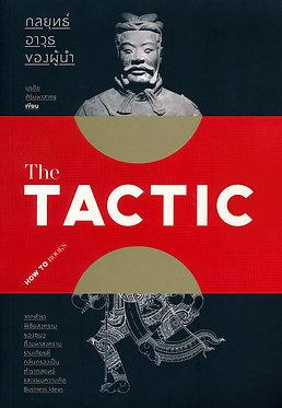 The Tactic: กลยุทธ์ อาวุธของผู้นำ