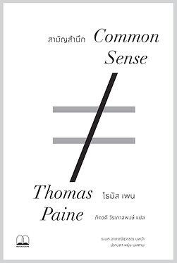 Common Sense: สามัญสำนึก