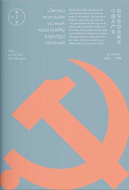 นวัตกรรมทางความคิดของพรรคคอมมิวนิสต์จีน ในยุคปฏิรูปเปิดประเทศ